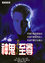 The Saint by Burl Barer in Chinese