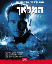 המלאך with Val Kilmer on DVD (1997)
