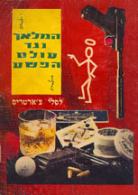 Hebrew language edition of The Saint חמוֹאך