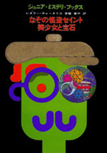 1966: Nazo no Kaito Saint: Bishojo to Hoseki (book sleeve)